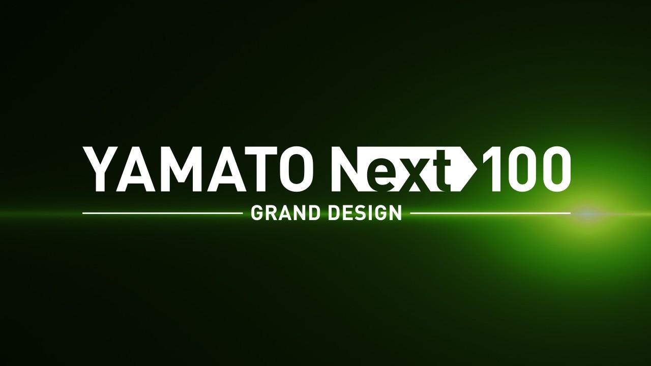 ヤマトホールディングス株式会社は、経営構造改革プラン「YAMATO NEXT100」を策定しました。