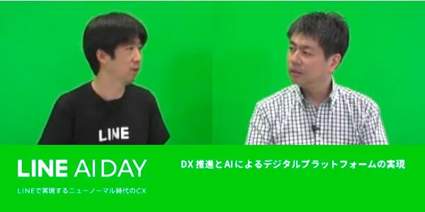 LINE社が主催する「LINE AI DAY」に弊社執行役員 データ戦略担当 中林が登壇しました