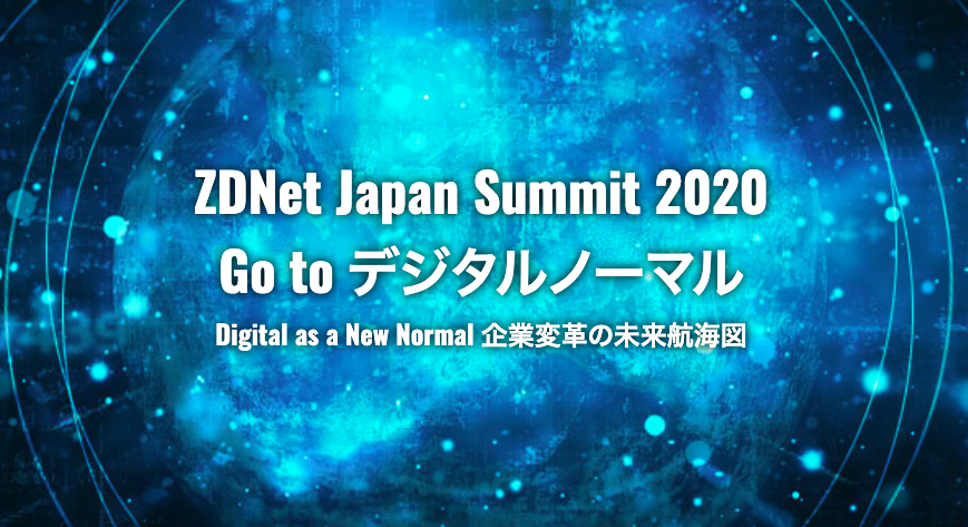 ZDNet Japan Summit 2020